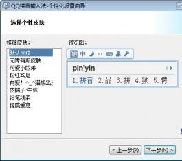 QQ拼音输入法 V4.7.2065.400 简体中文官方安装版