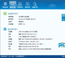 360驱动大师网卡版 V1.0.0.1080 官方版