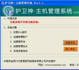 护卫神主机管理系统 V3.2  简体中文官方安装版