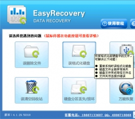 EasyRecovery(硬盘数据恢复工具) V6.22 绿色汉化版