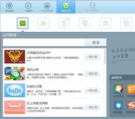 刷机精灵 V3.5.4.189 官方最新版