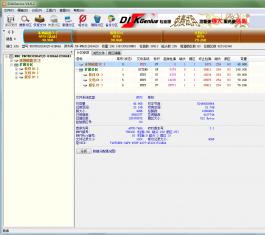 DiskGenius(硬盘分区/数据恢复软件) V4.6.2 简体中文绿色便携版