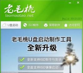 老毛桃U盘启动盘制作工具 V5.0.14.212 简体中文官方安装版