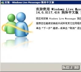 Windows Live Messenger V14.0.8117.416 不带广告优化安装版