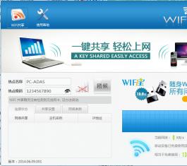 WIFI共享精灵 V4.0.112 官方版