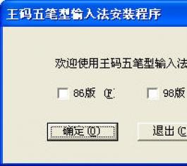 王码五笔字型输入法 V4.5简体中安装版