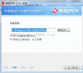 美图秀秀 V3.9.6.1002 官方正式版