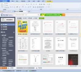 WPS Office 2012 个人版