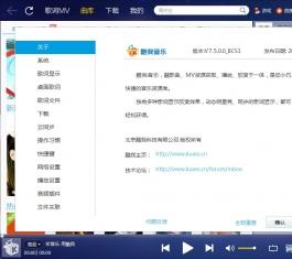 酷我音乐盒2014 V7.5.0.6 官方安装版