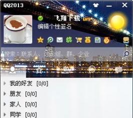 QQ2013 Beta4(8178) 简体中文官方安装版