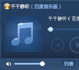 千千静听 V7.0.0 中文官方安装版