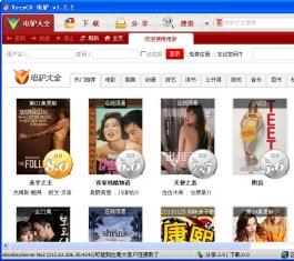 电驴 V1.2.2 Build 1110 中文官方安装版