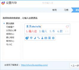 东方输入法 V2.3.7.11273 官方版