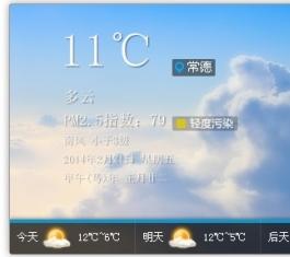 365天气 V1.0.1 绿色版