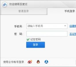 百度云 V4.5.0 简体中文官方安装版