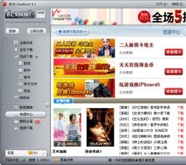 网际快车(FlashGet) V3.7.1.0617 简体中文官方安装版