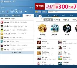 酷狗音乐盒2014 V7.6.80 官方正式版
