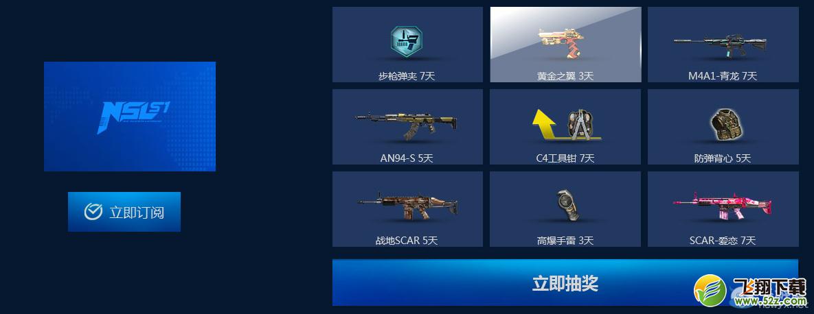 《逆战》NSL总决赛购票活动 NSL专属武器随你拿