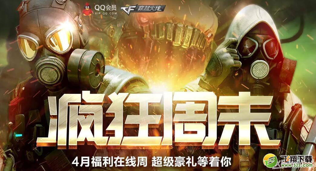 《CF》QQ会员4月疯狂周末活动 领在线礼包