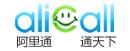 阿里通网络电话2013 V5.0 简体中文官方安装版