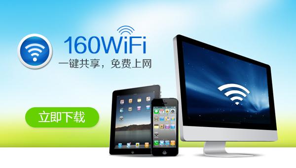 160WiFi V4.1.7.16 官方版