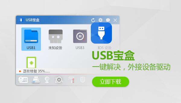USB宝盒 V2.0.0 官方版