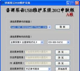 杏雨梨云USB维护系统 V2012-A版 中秋版