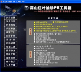 深山红叶PE工具箱 V30嫦娥一号纪念版
