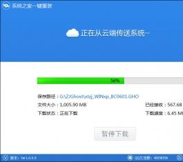 系统之家一键重装 V4.0.0.0 正式版