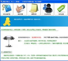 逍遥开机王(U盘开机) V8.0 简体中文绿色体验版