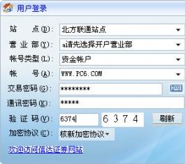 信达证券同花顺独立下单程序 V5.18.51 官方版