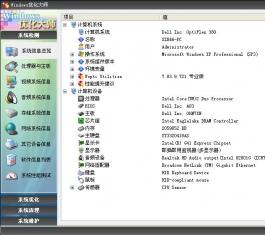 Windows优化大师专业版下载_Windows优化大师专业版特别绿色版V7.87Build8.1121MyCrack下载
