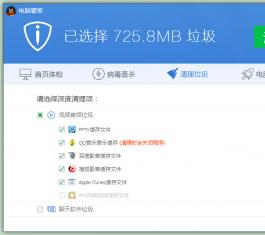 腾讯电脑管家2015 V11.6.17590 官方版