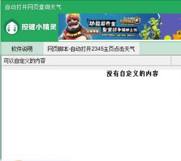 南宫泷自动查询天气 V2.0 绿色版