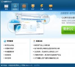 QQ医生 V3.3 中文官方安装版