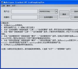 MyEclipse通用注册机 V10 中文免费版
