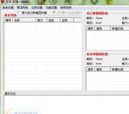 豆芽QQ玫瑰小镇辅助 V1.0.0.5 简体中文绿色免费版