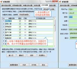 易特进销存管理软件 V7.6 安卓版