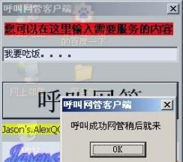 呼叫网管软件 V1.2 绿色中文免费版(网吧专用)