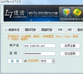 玲珑网游加速器 V3.1.8.328 官方版