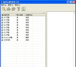 瑞星注册表修复工具 简体中文绿色版