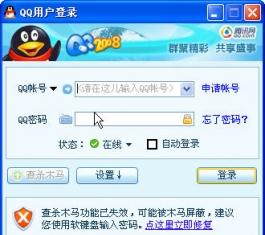 腾讯QQ2008 威雅[ViYa]QQ精简版 0.871 纯净绿色版更新FP1.43.5[04.13]