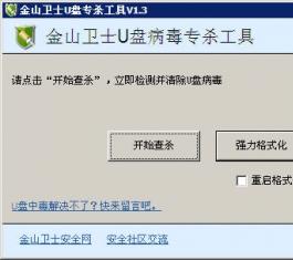 金山卫士U盘专杀工具 V1.3 简体中文绿色免费版