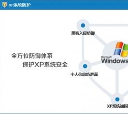 腾讯电脑管家XP专版_qq电脑管家xp永久版V11.6.17590下载