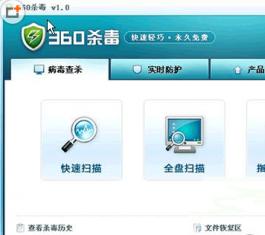 360杀毒软件离线升级包 V20160411 官方版