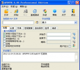 Advanced PDF Password Recovery Pro V5.0.5 汉化纯净安装版