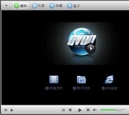 迅播GVOD播放器 V1.6.2.3136 官方安装版