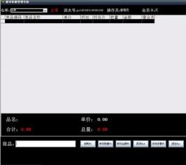 易欣超市收银管理系统 V8.1 官方版