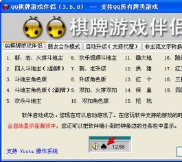 QQ棋牌游戏伴侣 3.10 不带广告绿色免费版