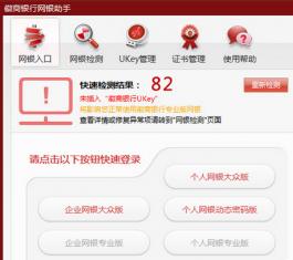 微商银行网银助手 V3.0.1.5 官方版
